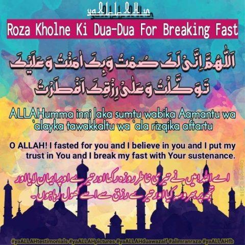 Roza Kholne Ki Dua-Dua for Breaking Fast-2
